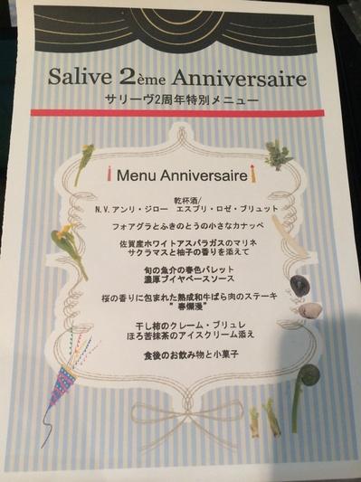 salive menu.jpg